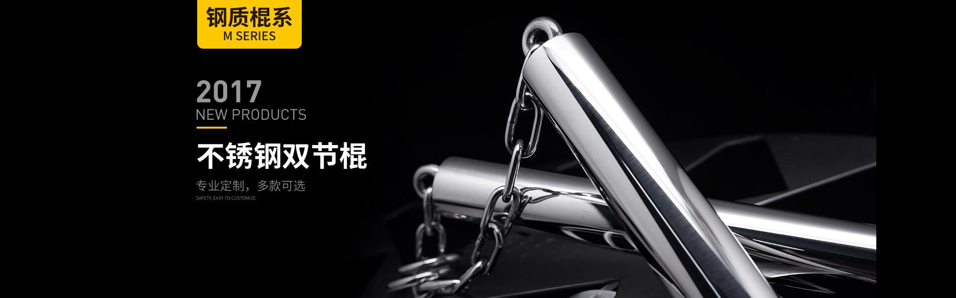 银焰·IGNITE 不锈钢双节棍 降龙系列