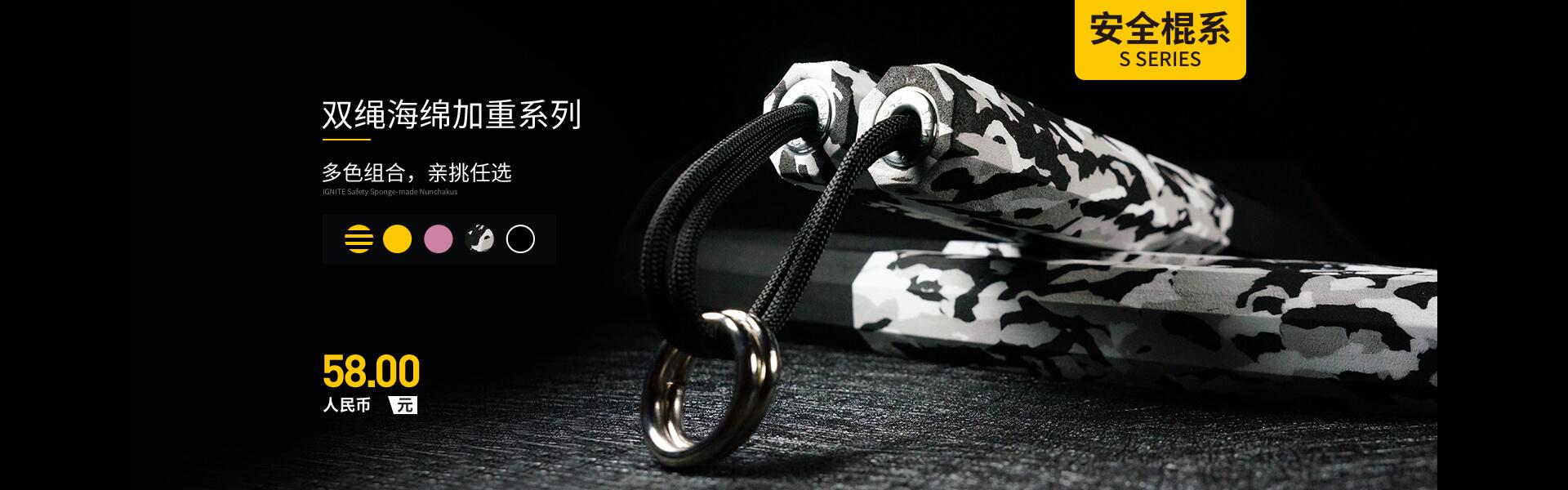 银焰·IGNITE 安全双节棍 双绳系列