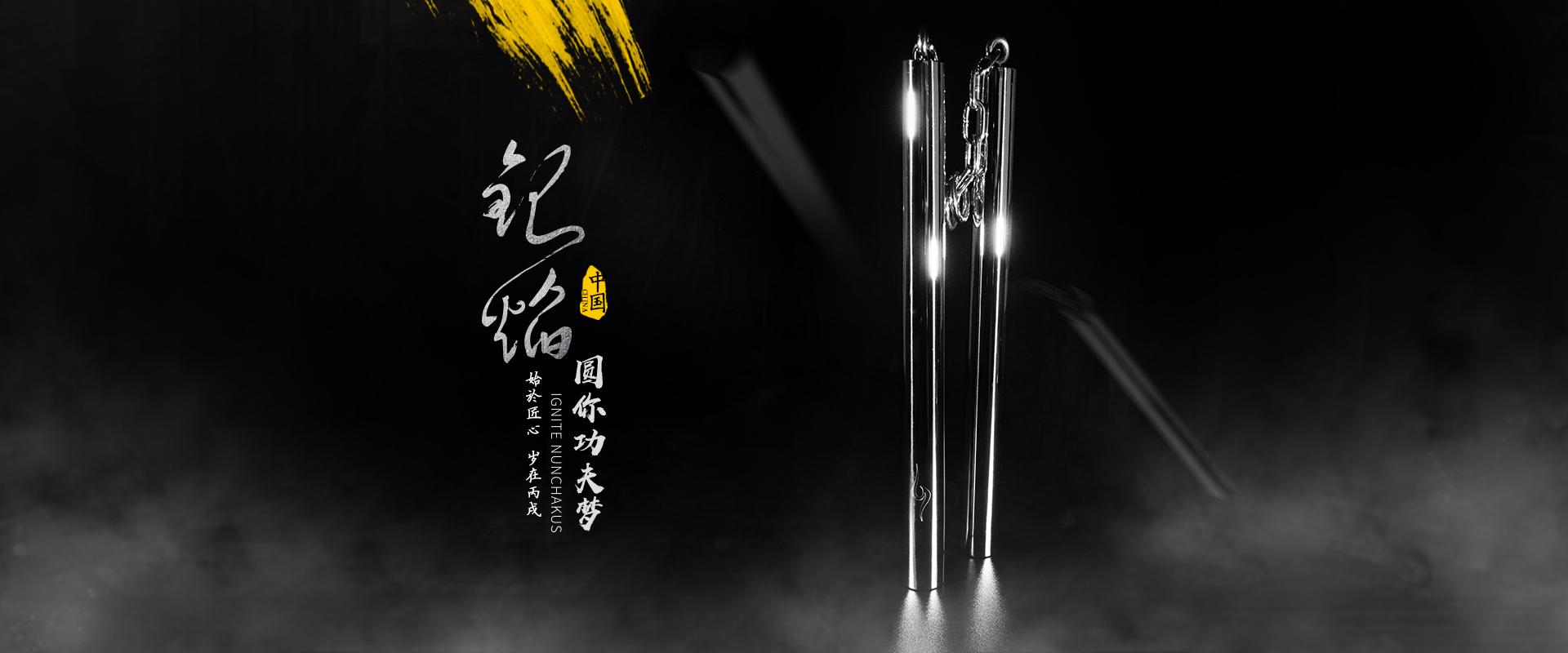 银焰·IGNITE 不锈钢双节棍 藏龙二代系列